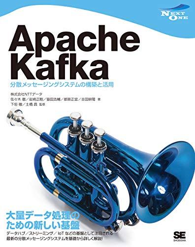 Apache Kafka 分散メッセージングシステムの構築と活用 (NEXTーONE)