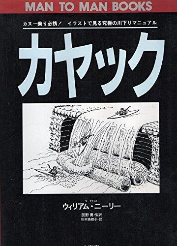 カヤック—カヌー乗り必携!イラストで見る究極の川下りマニュアル (MAN TO MAN BOOKS)