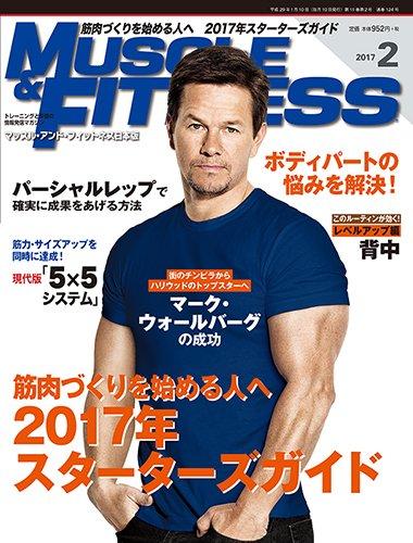 『マッスル・アンド・フィットネス日本版』2017年2月号