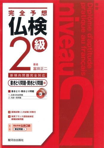 完全予想 仏検2級 -書きとり問題・聞きとり問題編-(CD2枚付)