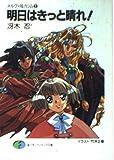 明日はきっと晴れ!―メルヴィ&カシム〈5〉 (富士見ファンタジア文庫)