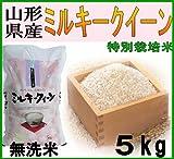 山形県産米 28年度 新米 ミルキークイーン 5kg (無洗米(約13%減量))