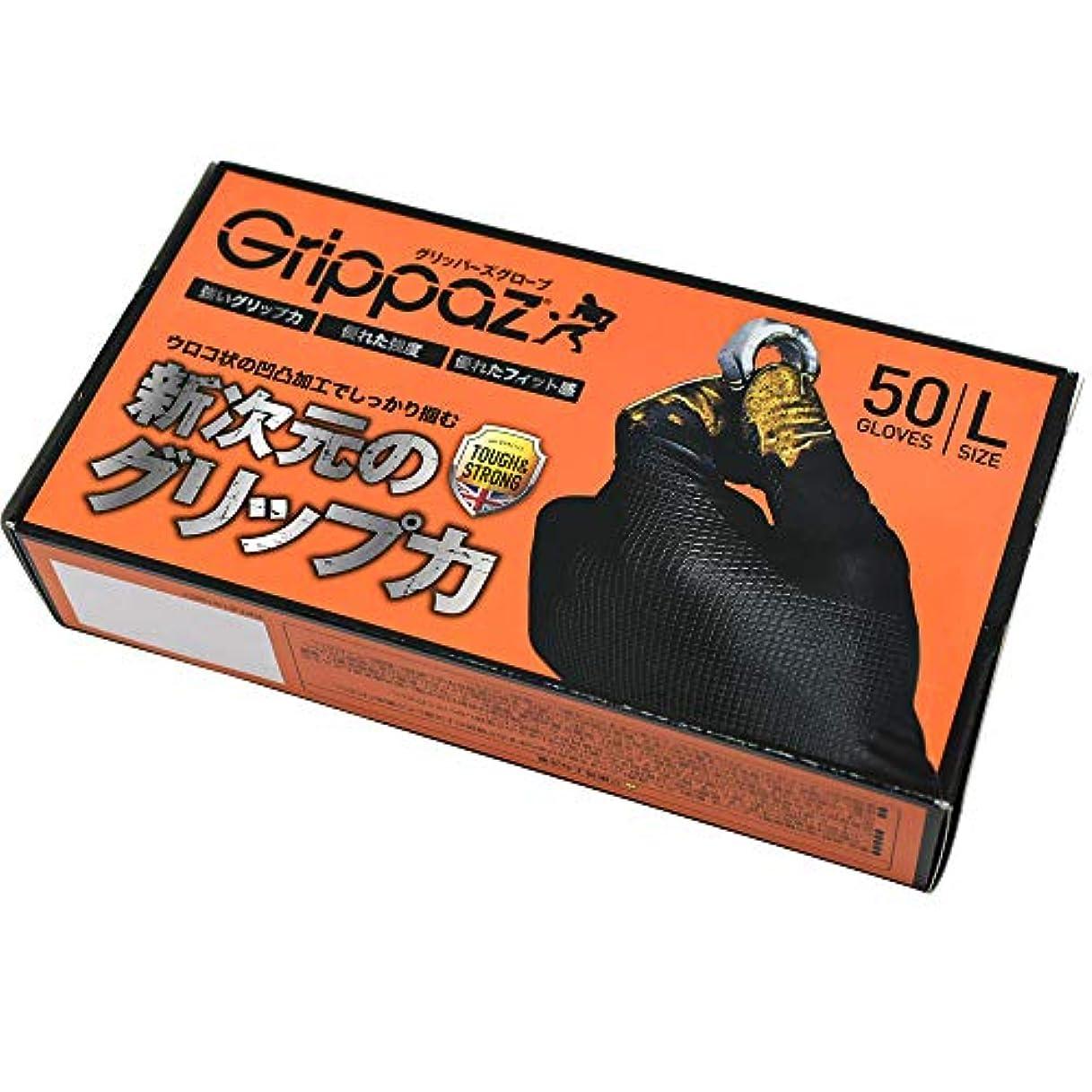 魚支援郡原田産業 ニトリル手袋 グリッパーズグローブ 50枚入 Lサイズ パウダーフリー 左右兼用 自動車整備 メンテナンス