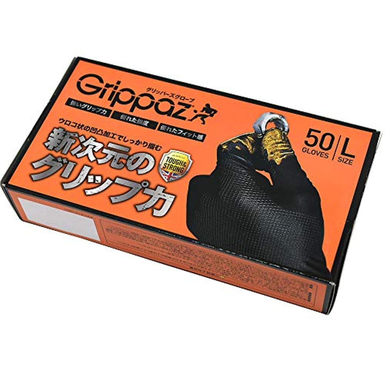 検閲避難するバランス原田産業 ニトリル手袋 グリッパーズグローブ 50枚入 Lサイズ パウダーフリー 左右兼用 自動車整備 メンテナンス
