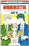 幸福喫茶3丁目 第15巻 (花とゆめCOMICS)