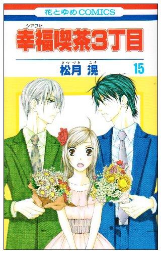 幸福喫茶3丁目 第15巻 (花とゆめCOMICS)の詳細を見る