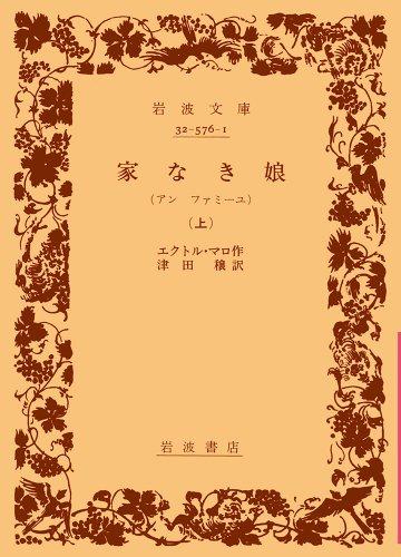 家なき娘(こ) 上―アンファミーユ (岩波文庫 赤 576-1)