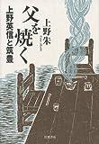 父を焼く――上野英信と筑豊