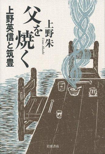 父を焼く――上野英信と筑豊の詳細を見る