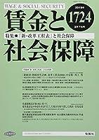 賃金と社会保障 2019年 2/25 号 [雑誌]