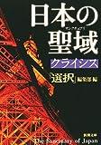 日本の聖域 クライシス (新潮文庫)
