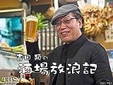 吉田類の酒場放浪記【TBSオンデマンド】