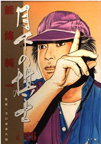 月下の棋士 (26) (ビッグコミックス)の詳細を見る