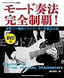 モード奏法完全制覇! (DVD付) (シンコー・ミュージックMOOK)