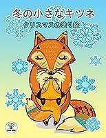 冬の小さなキツネ - クリスマスの塗り絵: 物語のある美しい塗り絵 クリスマス  : Fox in the Winter Christmas Coloring Book