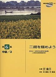 日本二胡学会認定曲集 二胡を極めよう 第6集 中級/3 【CD付】