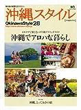 沖縄スタイル28 (エイムック 1633)