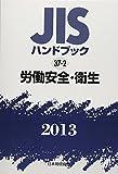 JISハンドブック 労働安全・衛生 2013