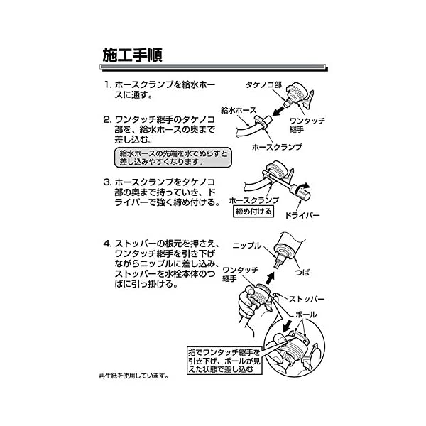 TOTO ピタットくん用二槽式洗濯機継手 TH...の紹介画像5