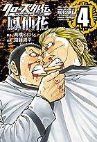 クローズ外伝 鳳仙花 the beginning of HOUSEN 第04巻