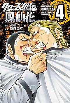 クローズ外伝 鳳仙花 the beginning of HOUSENの最新刊