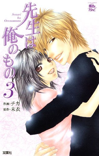 先生は俺のもの3(ジュールコミックス COMIC魔法のiらんどシリーズ)
