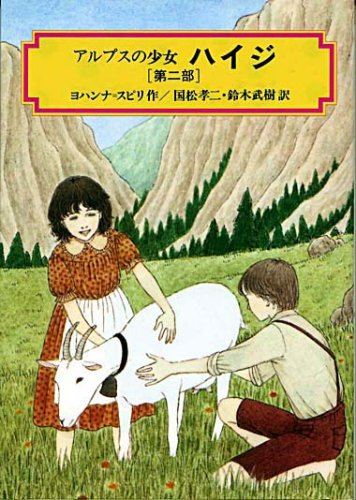 アルプスの少女 ハイジ(第二部) (偕成社文庫3031)の詳細を見る