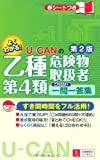 U-CANの乙種第4類危険物取扱者これだけ! 一問一答集第2版 (ユーキャンの資格試験シリーズ)