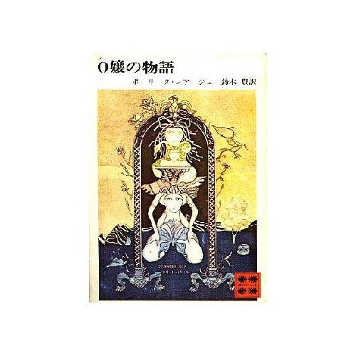 O嬢の物語 (講談社文庫 れ 2-1)の詳細を見る