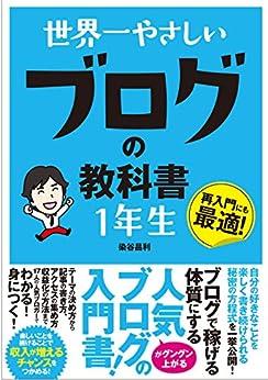 [染谷 昌利]の世界一やさしい ブログの教科書 1年生
