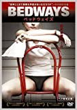 BEDWAYS ベッドウェイズ [DVD]