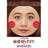 「前髪切りすぎた」のMV作りすぎた [DVD]