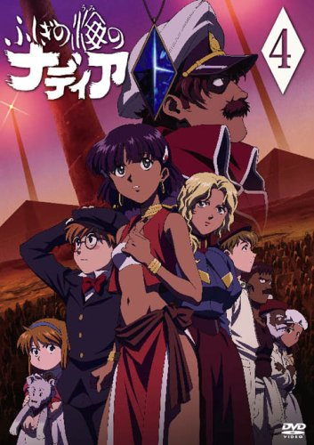 ふしぎの海のナディア VOL.04 [DVD]