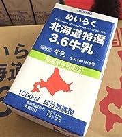 北海道LL 3.6牛乳 1000ml 【冷蔵】/めいらく(6パック)