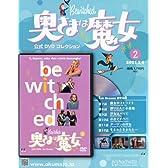 奥さまは魔女公式DVDコレクション 2011年 2/9号 [分冊百科]