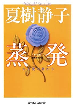 蒸発~ある愛の終わり~ (光文社文庫)