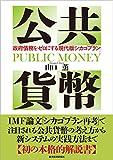 山口薫 公共貨幣について【ネット TV ニュース.報道】朝堂院大覚 公共貨幣 2017/05/25