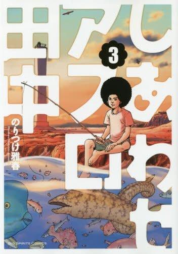 しあわせアフロ田中 3 (ビッグコミックス)