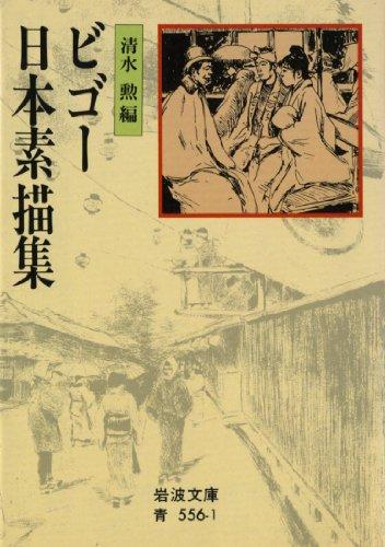 ビゴー日本素描集