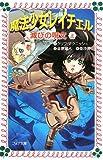魔法少女レイチェル―滅びの呪文〈上〉 (フォア文庫)