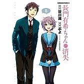 長門有希ちゃんの消失(8)<長門有希ちゃんの消失> (角川コミックス・エース)
