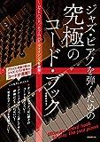 ジャズ・ピアノを弾くための究極のコード・ブック: レフトハンド/トゥ・ハンド・ヴォイシングを網羅!