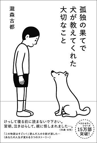 孤独の果てで犬が教えてくれた大切なことの詳細を見る