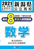 新潟県公立高校過去8年分入試問題集数学 2021年春受験用