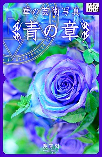 華のアート写真集「青の章」 (impress QuickBooks)