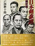 日本剣豪譚〈維新篇〉