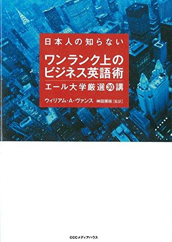 日本人の知らないワンランク上のビジネス英語術 エール大学厳選30講の詳細を見る