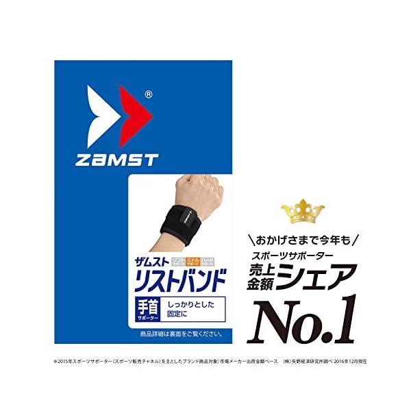 ザムスト(ZAMST) 手首 サポーター リス...の紹介画像3