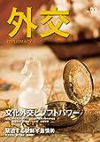 外交 vol.03 特集:文化外交とソフトパワー