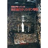 洞窟が待っていた仙北隠れキリシタン物語